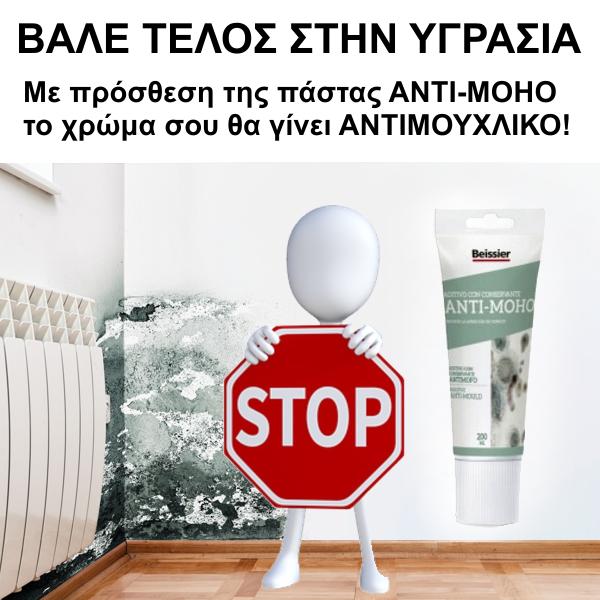 ΜΕΤΑΤΡΟΠΗ ΣΕ ΑΝΤΙΜΟΥΧΛΙΚΟ